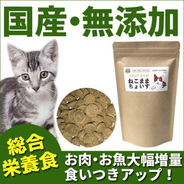 ねこままちょいす ドライフード キャットフード フィッシュ/成猫用 500g入 国産 無添加 自然食品 | ペットフード ドライ アダルト フード ペット 猫のごはん キャット 総合栄養食 ペット用 ねこ ネコ 成猫用ドライフード 猫 猫のご飯 猫用 猫用食品(フード・おやつ) ごはん