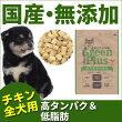 グリーンプラスドライタイプチキン味/全犬用1kg入