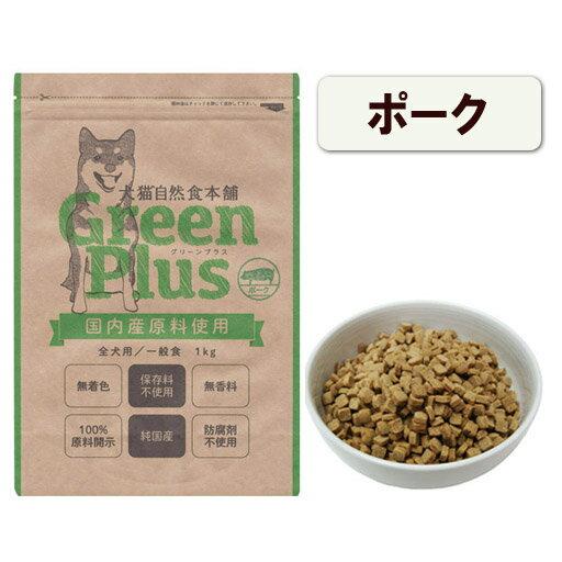 ミンシア犬猫自然食本舗『グリーンプラスポーク(90039PO)』