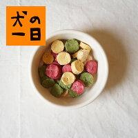 【三種の野菜クッキー50g】