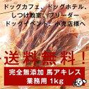 ランキング1位☆【送料無料】☆ぞくぞくランキング1位☆●【馬アキレスロング1kg】●大型犬も大...