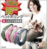 ペット・スリング・4LazyLegs・抱っこひも・バッグ・10kg・トイプードル