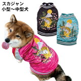 犬・スカジャン・富士山・鷹・縁起物・刺繍・小型犬・中型犬用・犬用品・犬服・和柄・横須賀