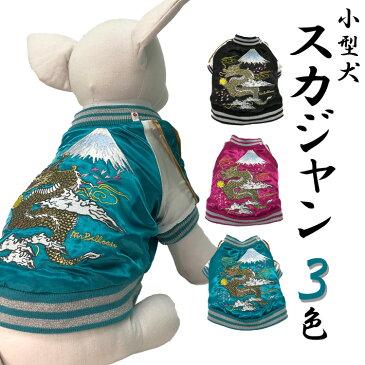 犬 服 スカジャン (雲龍 刺繍 S〜2L) 和柄 横須賀 小型犬 秋 冬 エアバルーン ブランド ドッグウェア