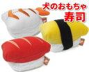 犬 おもちゃ 東京 お寿司(sushi)Pee Pee TOY東京寿司[4794] まぐろ(トロ)えび たまご 3ケセット 小型犬/中型犬 ポンポリース 犬屋