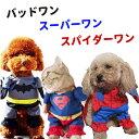 犬服 猫服 コスプレ ハロウィン コスチューム 2足歩行 スーパーマン バットマン スパイダーマン  ...