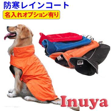 犬 服 レインコート 中型犬 大型犬 裏地 フリース 防寒 雨具 カッパ 雪対策 全4色 春秋冬 簡単happier ドッグウェア