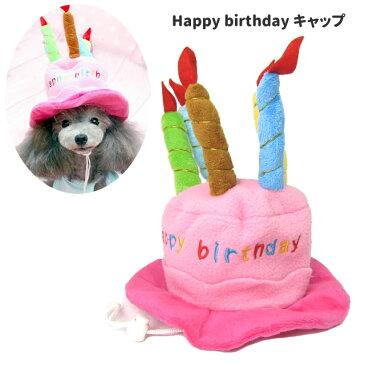 犬 誕生日 ハッピー バースデー キャップ かぶりもの (お誕生日 猫 帽子 パーティー コスプレ 小型犬 パーティー ケーキ) ハロウィン グッズ