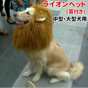 犬 ライオン ウィッグ キャップ カツラ 帽子 大型犬 コスプレ コスチューム ハロウィン グッズ
