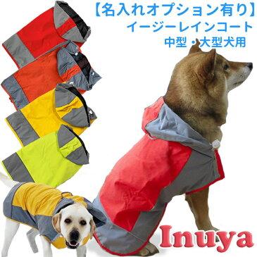 犬 中型犬 大型犬 黄 or 緑 レインコート レインウェア 雨具 カッパ 柴犬 フレブル ラブラドール ゴールデンなどに 春夏秋冬 簡単