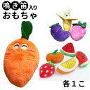 犬 おもちゃ フルーツ スイカ レモン かぼちゃ いちご バナナ にんじん なす 野菜 小型犬 音が鳴る 夏 【西瓜 南瓜 苺】 犬屋