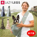 あす楽 スリングバッグ 4LazyLegs ブランド 犬 猫 小型 中型犬 抱っこひも キャリーバッ ...