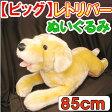 レトリバー ぬいぐるみ 犬 超ビッグ 巨大(85cm) (人形の吉徳製) (ゴールデン ラブラドール)