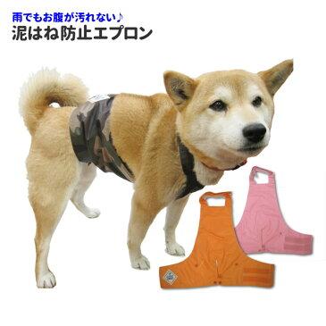 泥はね防止エプロン レインコート 超小型犬 1号〜2号サイズ 簡単 雨具 カッパ