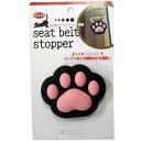 猫 肉球 型 シートベルト ストッパー 犬屋