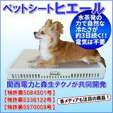 ペット暑さ対策・クール・ひんやり・ペットベッド・ヒエール