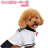 犬服・セーラー服・小型犬用・コスプレ・コスチューム・トイプードル