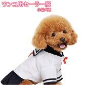 犬 猫 服 コスプレ なりきり セーラー服 コスプレ コスチューム 洋服