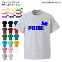 ポメラニアン オーナー Tシャツ 半袖 ジャンピングドッグ メンズ レディース ルームウェア 犬屋 ブランド 春 夏 ペット メンズ レディース ルームウェア その1