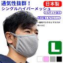 洗える スーパー メッシュ マスク 大人 大きめ 男性用 Lサイズ 国産 日本製 室内向き シルケット 抜群 通気性 息が楽 呼吸しやすい 苦しくない スースー 息がしやすい UV おしゃれ 布 抗菌 肌荒れしない メガネ曇らない やや