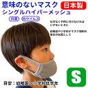 洗える スーパー メッシュ マスク Sサイズ 子供用 園児 ~ 小学生用 日本製 国産 シルケット 呼吸しやすい 苦しくない スースー 息がしやすい 子供 幼稚園 園児 保育園 室内向き こども キッズ UV 小さめ おしゃれ 布 抗菌 肌荒れしない