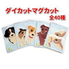LOVE WANKO マグネット 犬 各種1[犬屋楽天市場店]