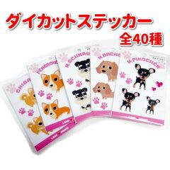 犬 車 ステッカー LOVE WANKO ダイカットステッカー 犬 各種1[犬屋楽天市場店]