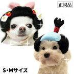 お殿様 お姫様 カツラ S/M(犬 帽子 キャップ かぶりもの コスプレ 小型犬) ハロウィン グッズ