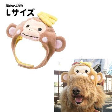 猿 帽子 かぶりもの L 中〜大型犬 コスプレ モンキー ハロウィン グッズ
