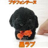 ぬいぐるみ 犬 黒ラブラドールレトリバー プチフォンテーヌ ストラップ 雑貨 グッズ ラブラドール プチドッグストラップ アニマルストアー 犬屋