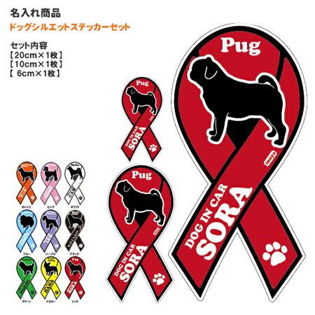 【愛犬名前入りステッカー】ドッグシルエットリボンステッカー(期間限定価格)メール便可能
