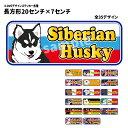 ILOVE 国旗 犬 ステッカー (長方形)各種
