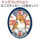 犬 ステッカー ドッグコレクション コーギー 【茶】 携帯サイズ ミニステッカー 【2枚セット】 犬屋 いぬや
