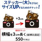 グラサン ステッカーサイズ12から15cmへ 調整額300円