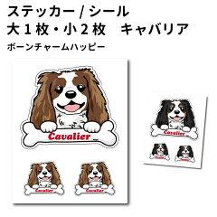 犬 ステッカー キャバリア ハッピーデザイン セット(大1枚・小2枚)茶白 サングラス 骨 大型犬 犬屋 いぬや[犬屋楽天市場店]