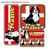 【愛犬名前入れ名入れ】ILoveステッカーセット各種犬屋オリジナル【RCP】