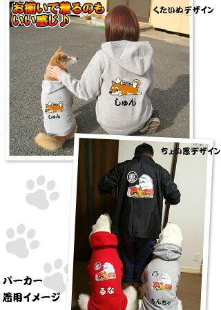 犬服ドッグウェア名前入れTシャツくたいぬデザインSS〜9L大型犬用小型中型大型犬用春夏犬屋