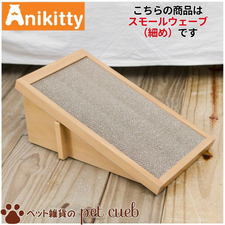 【Anikitty】キャットスクラッチスロープ スモールウェーブ(細め)【猫 爪とぎ つめとぎ】【段ボール 環境に優しい 再生紙】【スタイリッシュ】【ラブリー】【Anikitty】