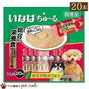 【メール便送料無料】【犬用 いなば ちゅーる 総合栄養食 と