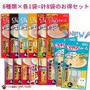 【9月24日15時まで限定50円OFFクーポン発行中】【選べる8袋×4本入りアソ