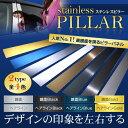 ◆◆【最鏡面】JB5〜8ライフ ステンレスピラー鏡面HYPERゴールド...
