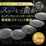 ◆◆growオリジナル エンジンスタートボタンカバー 30Φ☆送料無料☆
