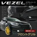 Vezel_flont