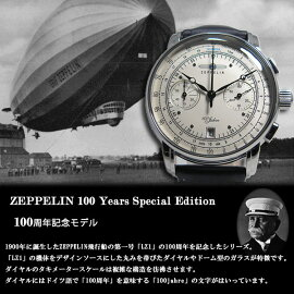 ツェッペリンZEPPELIN100周年記念クオーツクロノグラフ腕時計7670-1メンズ