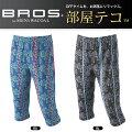 【メンズ】[ワコール]BROS冷やテコひざ下丈パンツGS1142(前開き)