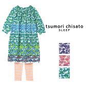[ワコール]tsumori chisato SLEEP(ツモリチサト)ヨコバナ 上下セット(ワンピース&カルソン)【ルームウェア・ナイティ・パジャマ】【704】【n】【n02】【p】【】