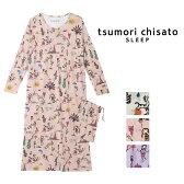[ワコール]tsumori chisato SLEEP(ツモリチサト)シルクニット セドナの仲間 ワンピース(巾着付き)【ルームウェア・ナイティ・パジャマ】【704】【n】【n02】【p】【】