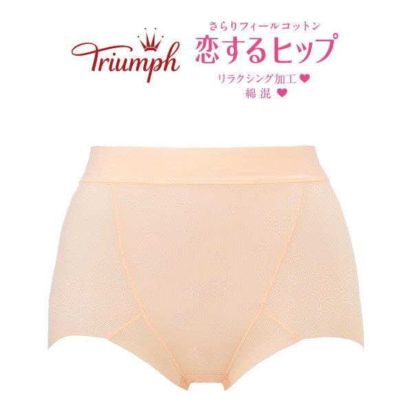 トリンプ『恋するヒップ313ショートガードル2(TR313)PY2』