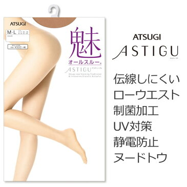 アツギ アスティーグ 魅 素肌感 オールスルー パンティストッキング FP5931【ストッキング・パンスト】【p】【】