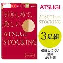 アツギ ATSUGI STOCKING 引きしめて、美しい。パンティストッキング 3足組 FP881...